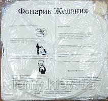 Небесные летающие китайские фонарики желаний (Купол 80х35 см)- Белый