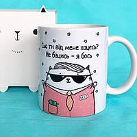 Подарочная чашка Сьо ти від мене хоцес я Босс (девочка)