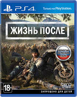 Игра Days Gone (PS4, русская версия)