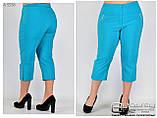 Женские брюки бенгалин (стрейч)  раз. 50.52.54.56.58.60, фото 3