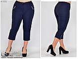 Женские брюки бенгалин (стрейч)  раз. 50.52.54.56.58.60, фото 4