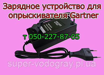 Зарядное устройство для опрыскивателя Gartner