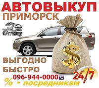 Авто выкуп Приморск / CarTorg / Срочный Авто выкуп в Приморске, 24 / 7