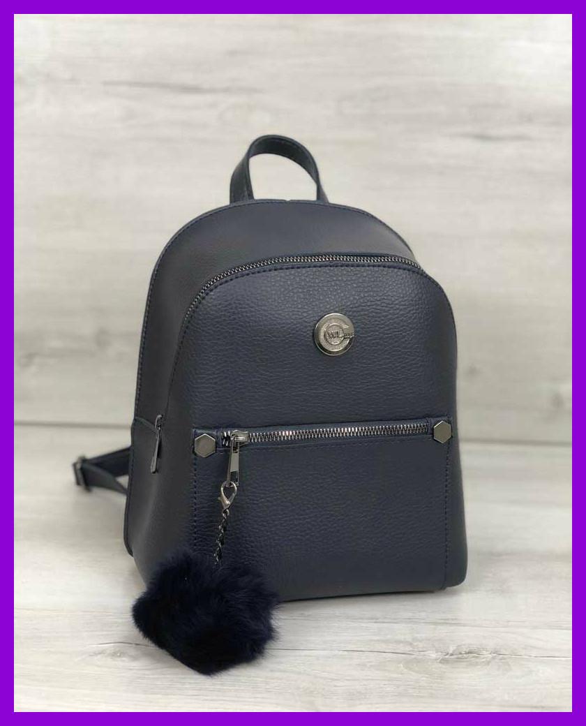 Женский молодежный городской рюкзак WeLassie Бонни с пушком синий