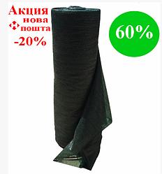 Затеняющая сетка 60% (2х100) рулон