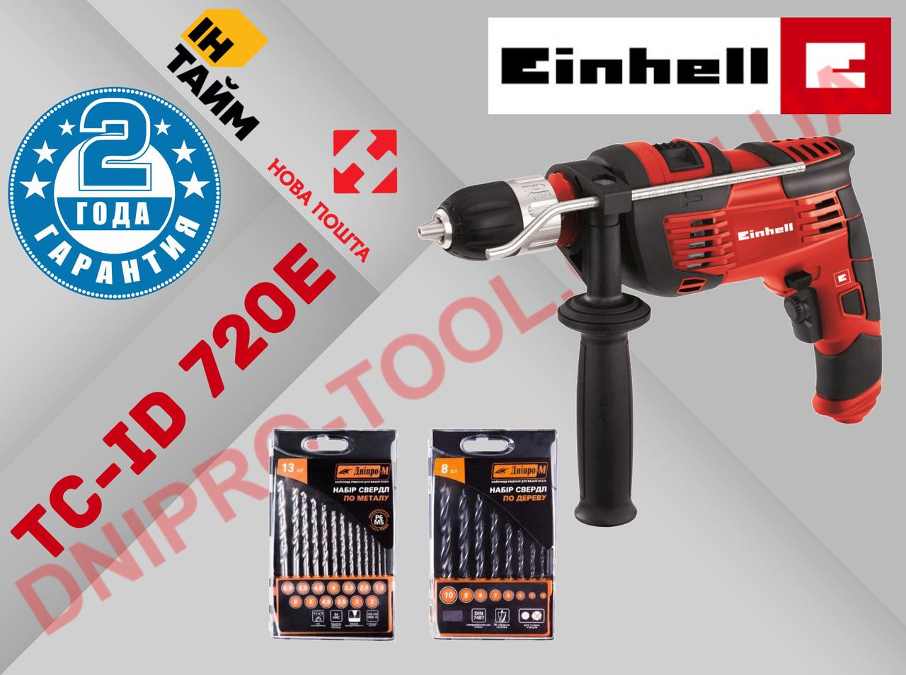 Дрель ударная электрическая Einhell TC-ID 720/1 E
