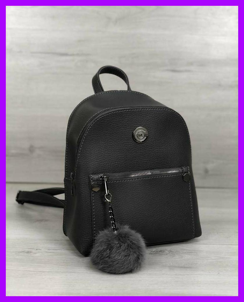 Женский молодежный городской рюкзак WeLassie Бонни с пушком серый