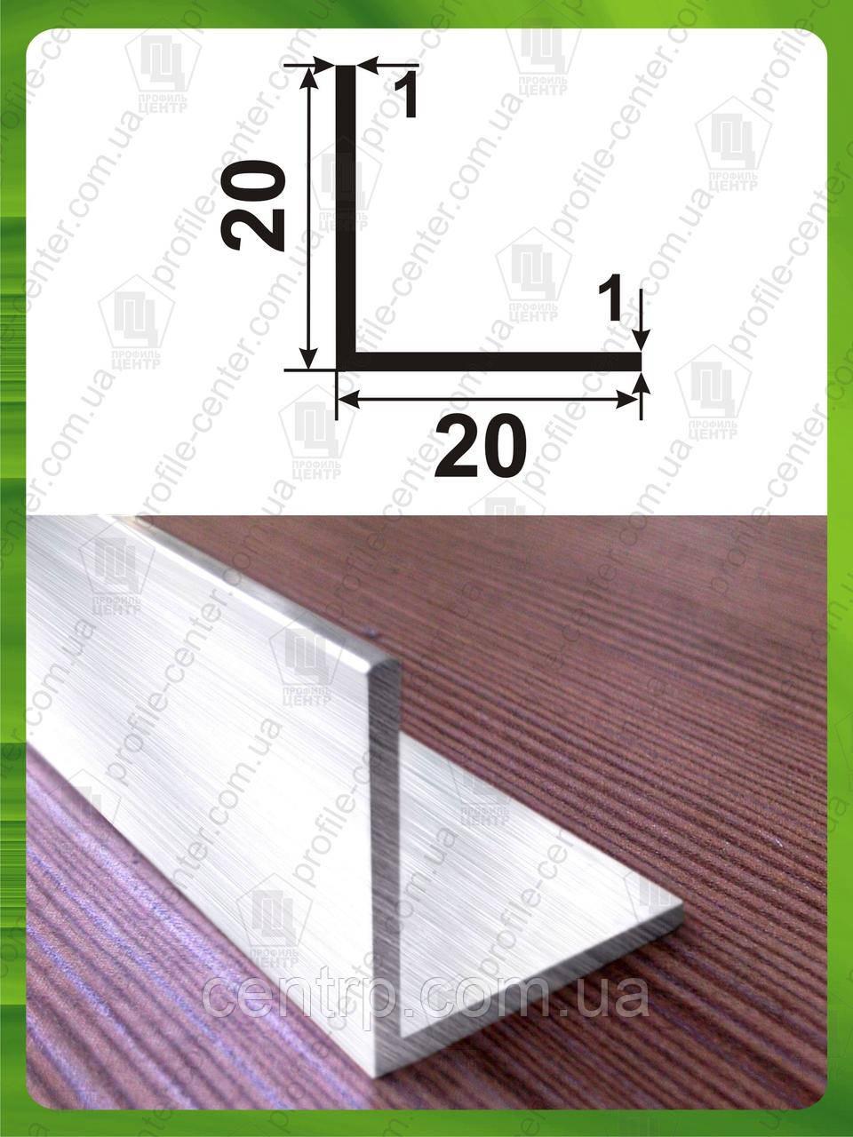 Уголок алюминиевый равнополочный (равносторонний) 20*20*1