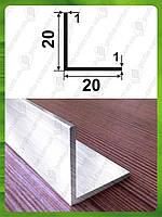 Уголок алюминиевый 20х20х1 равнополочный равносторонний