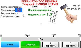 Автоматизация гвоздезабивного станка СТОРТИ 7