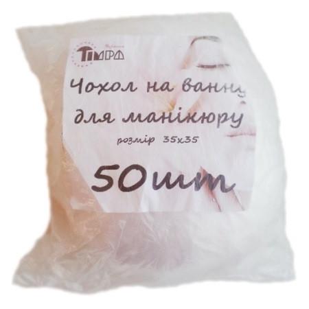 Чехол на ванночку для маникюра Тимра 35*35 50шт.