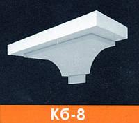 Кронштейн Кб-8