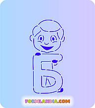 Трафарет + форма Школьник №6