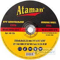 Круг зачистной по металлу Ataman 230 х 6,0 х 22.2 чашка