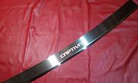 Накладка на задний бампер с загибом для Chevrolet Captiva, Шевроле Каптива
