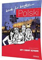 Польский язык / Krok po kroku / Gry i zabawy językowe, 1. Учебное пособие / Glossa