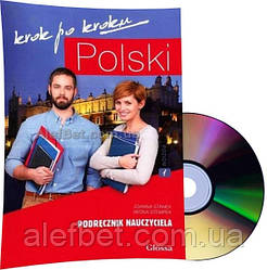 Польский язык / Krok po kroku / Podrecznik nauczyciela+CD, 1. Книга учителя / Glossa