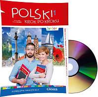 Польский язык / Krok po kroku / Podrecznik nauczyciela+CD, Junior. Книга учителя / Glossa