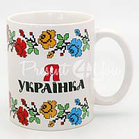 Кружка сувенирная «Я Украинка», 350 мл., h-9,5 см.