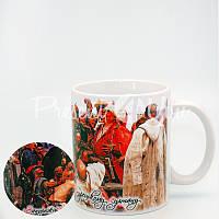 Кружка сувенирная 'Письмо запорожцев турецкому султану', 350 мл., h-9,5 см.