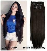 Волосы трессы на заколках ТЕРМО 7 прядей №2 длина 70см ТЕМНЫЙ ШОКОЛАД