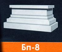База пилястры Бп-8