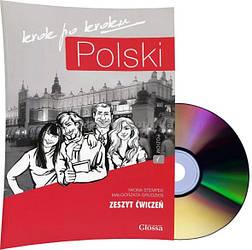 Польский язык / Krok po kroku / Zeszyt ćwiczeń, 1. Тетрадь к учебнику с диском / Glossa