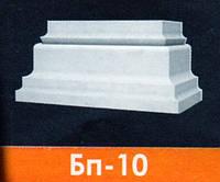 База пилястры Бп-10