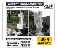 Мемориальная скульптура. Статуя Ангел на могилу.