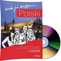 Польский язык / Krok po kroku / Podręcznik+CD, 1. Учебник с диском / Glossa
