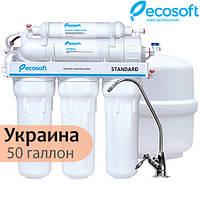 Фильтр обратного осмоса Ecosoft Standard 5-50 (MO550ECOSTD), фото 1