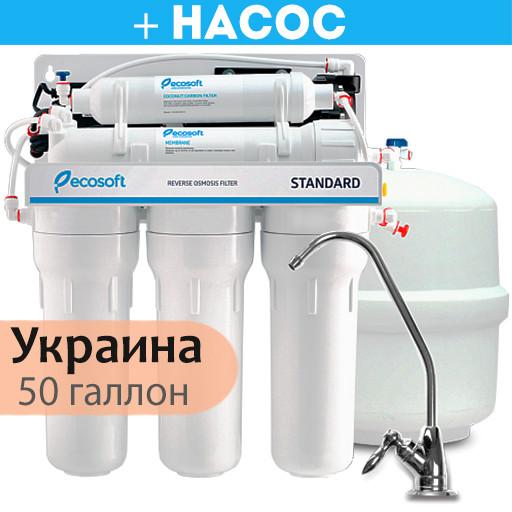 Фильтр обратного осмоса Ecosoft Standard 5-50 P с помпой (MO550PECOSTD)