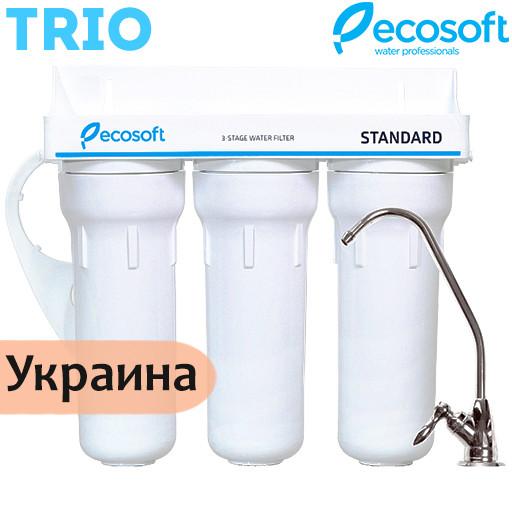 Тройная система очистки воды Ecosoft Standard Trio