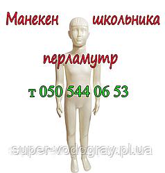 Манекен школьника детский (цвет белый перламутр)