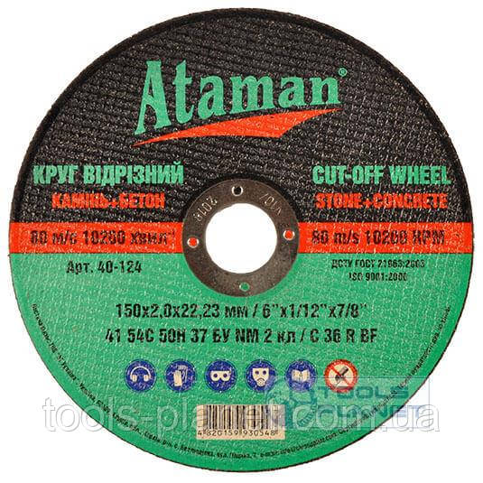 Круг абразивный отрезной по камню Ataman 150 х 2.0 х 22.2