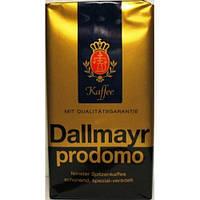 Кофе в зернах Dallmayr Prodomo 500 g