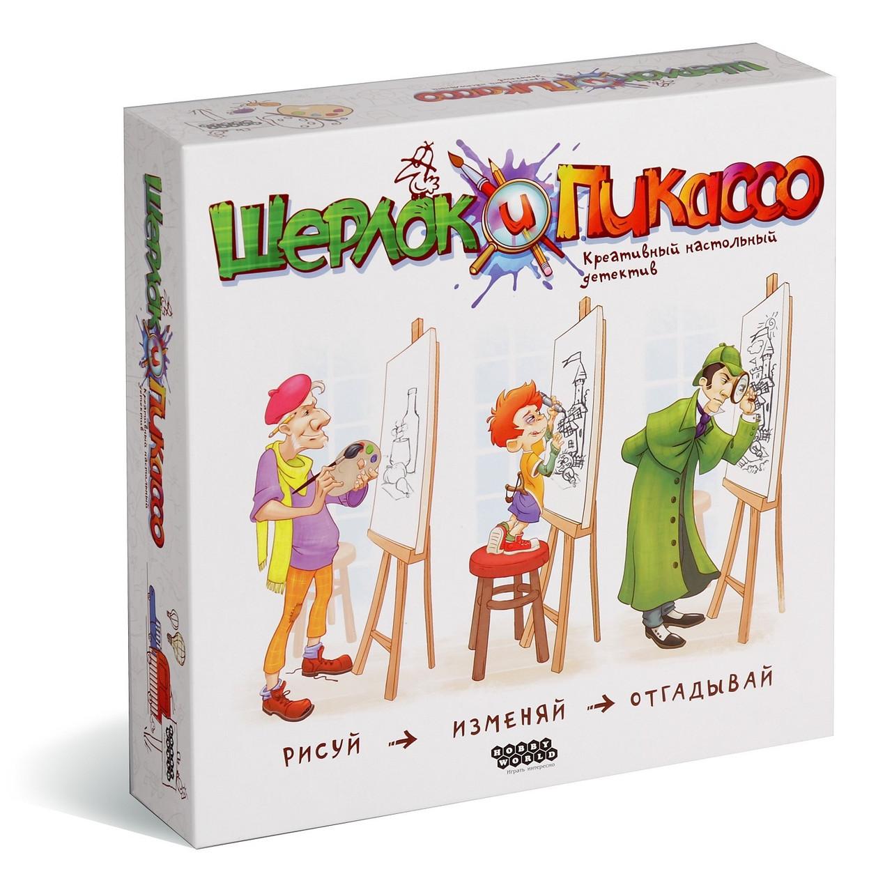 Шерлок и Пикассо настольная игра