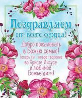 """Открытка карточка """"Поздравляем от всего сердца! Добро пожаловать в Божью семью!"""", фото 1"""