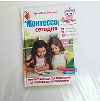 Монтессори сегодня, книга для родителей и монтессори педагогов