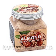 Скраб для тела Wokali Almond Sherbet Body Scrub