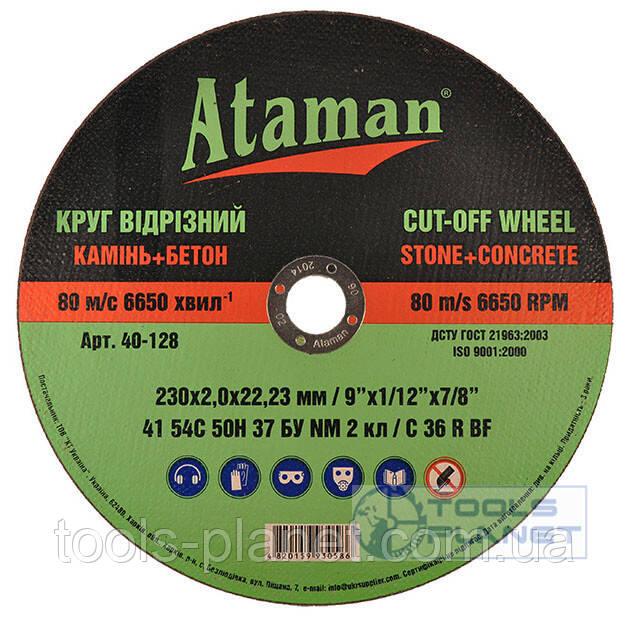 Круг абразивный отрезной по камню Ataman 230 х 2.0 х 22.2