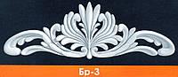 Барельеф Бр-3