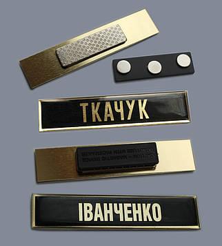 Нагрудный знак фамилии металл