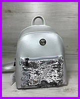 Женский молодежный городской рюкзак WeLassie Бонни с пайетками серебряный, фото 1