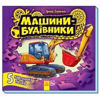 """Книга """"Машини-будівники"""" (укр) М471008У"""