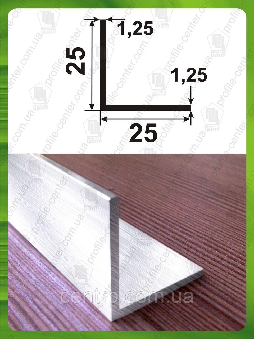Уголок алюминиевый 25х25х1,25 равнополочный равносторонний