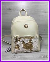 Женский молодежный городской рюкзак WeLassie Бонни с пайетками бежевый, фото 1