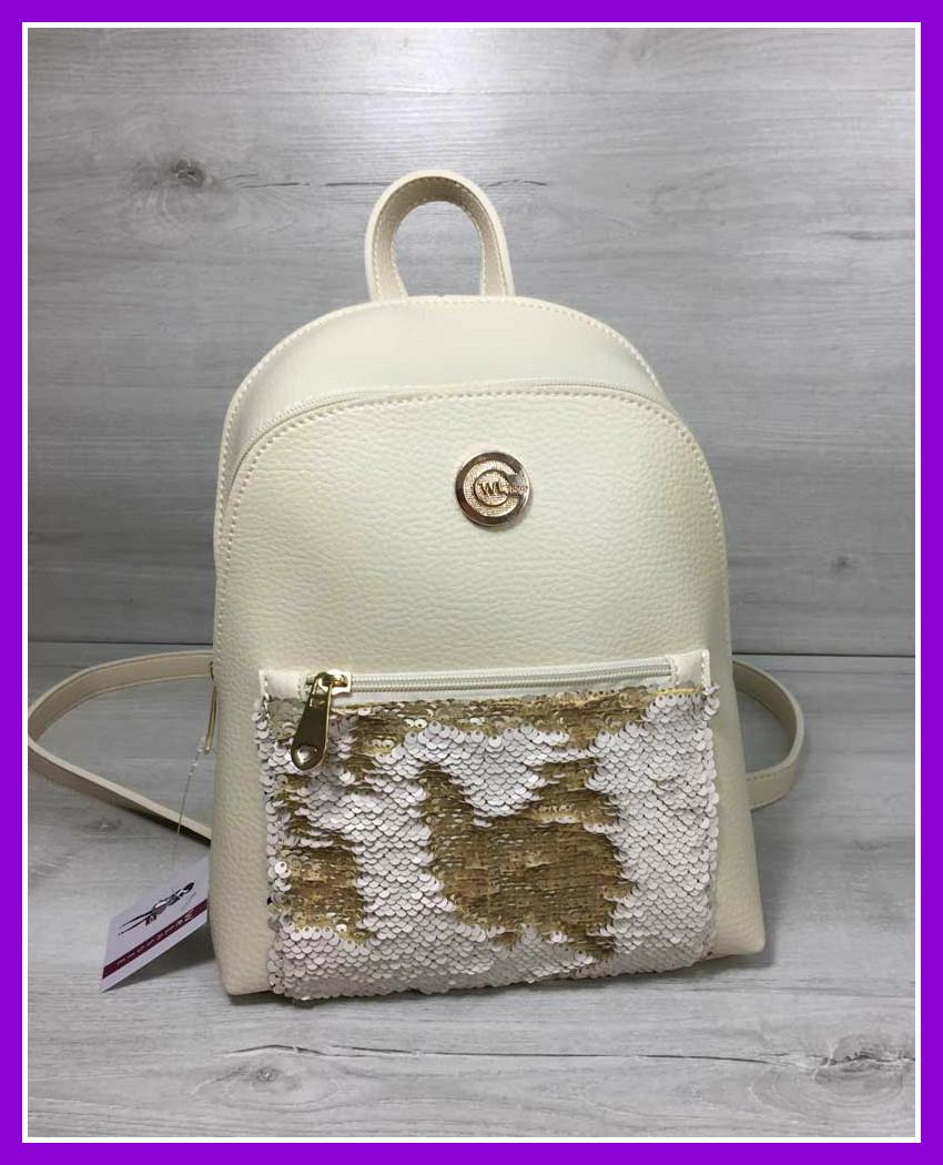 Женский молодежный городской рюкзак WeLassie Бонни с пайетками бежевый