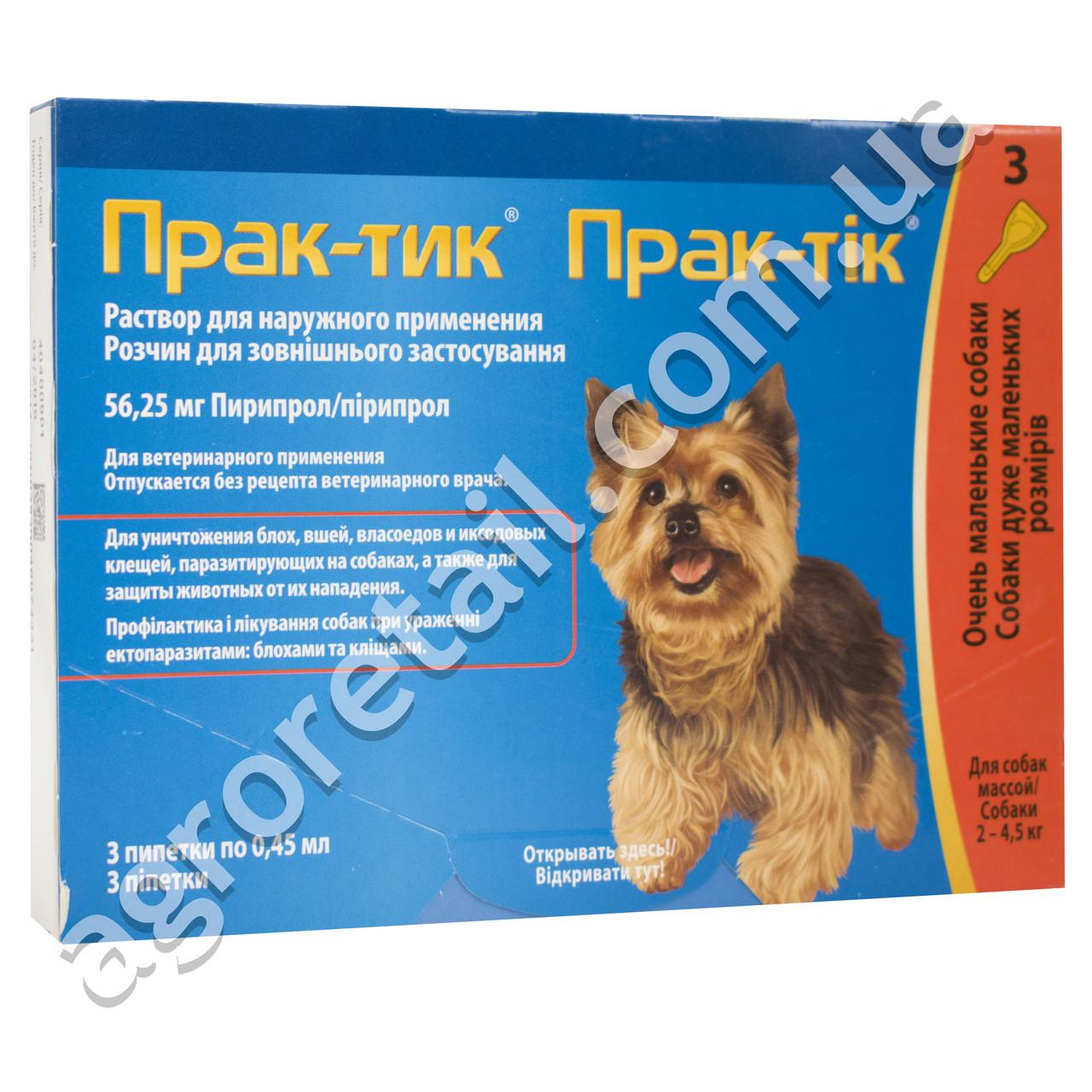 Прак-тик капли для собак от 2 до 4.5 кг 3 пипетки по 0.45 мл