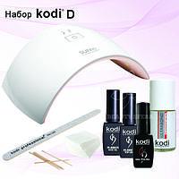 Стартовый набор для маникюра Kodi D+Лампа